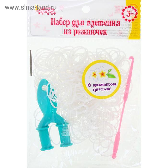 Резиночки для плетения, набор 200 шт., крючок, крепления, пяльцы, аромат цветов, цвет белый