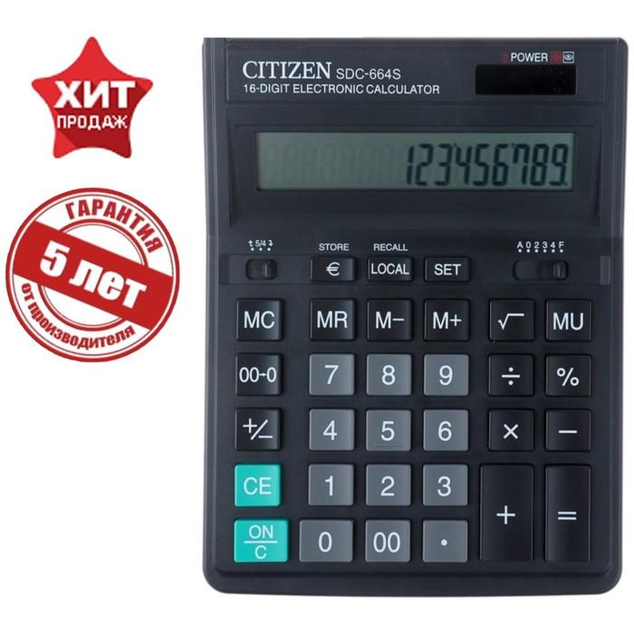 Калькулятор настольный 16-разрядный SDC-664S, 153*199*31 мм, двойное питание, черный