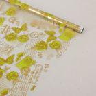 """Пленка для цветов """"Премиум"""" салатовый-золотой 700 мм х 8.5 м, 40 мкм"""