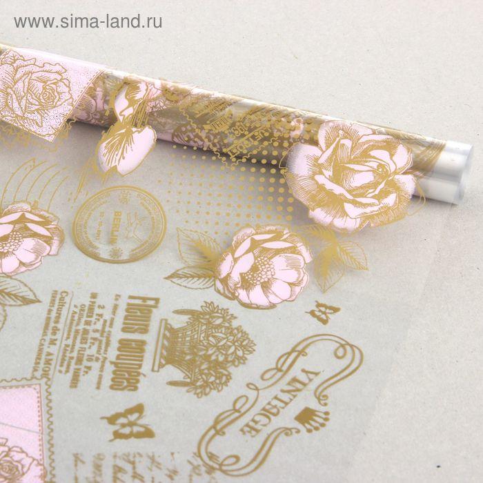 """Пленка для цветов """"Премиум"""" бл.розовый-золотой 700 мм х 8.5 м, 40 мкм"""