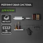 Рейлинговая система для кухни: базовый набор 16 предметов