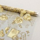"""Пленка для цветов """"Премиум"""", кремово-золотая, 0,7 х 7,5 м, 40 мкм"""