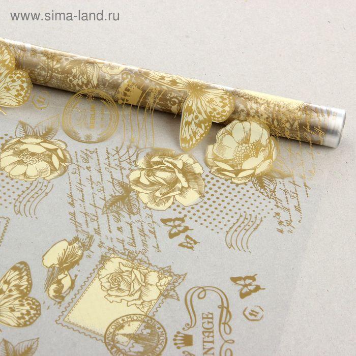 """Пленка для цветов """"Премиум"""" кремовый-золотой 700 мм х 8.5 м, 40 мкм"""