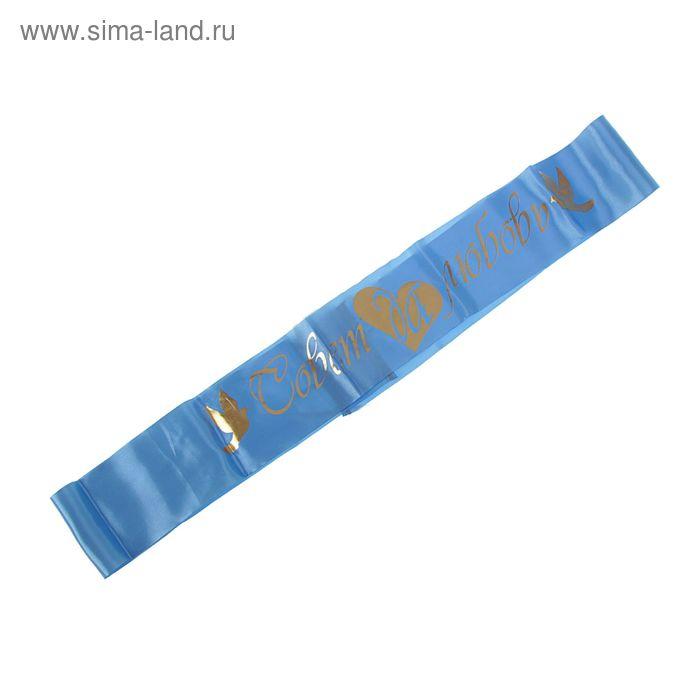Лента на капот «Совет да любовь», атлас с резинками, 160 × 10 см, голубая