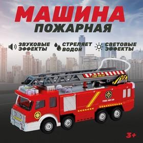"""Машина """"Пожарная"""", световые и звуковые эффекты, стреляет водой"""