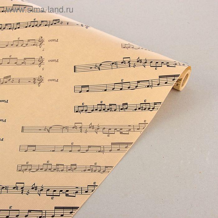 """Бумага упаковочная крафт """"Мелодия души"""" 0,7 х 10 м"""