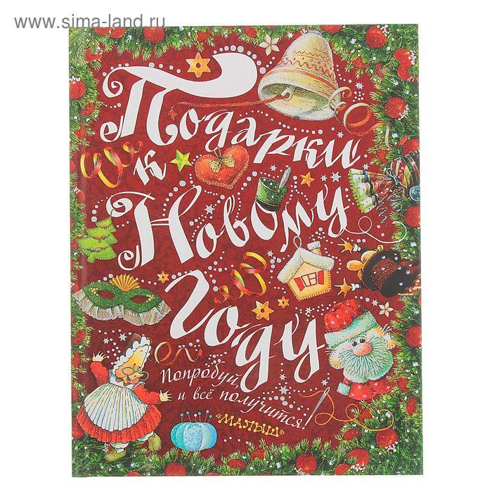 Подарки к Новому году! Автор: Рудакова И.Г.