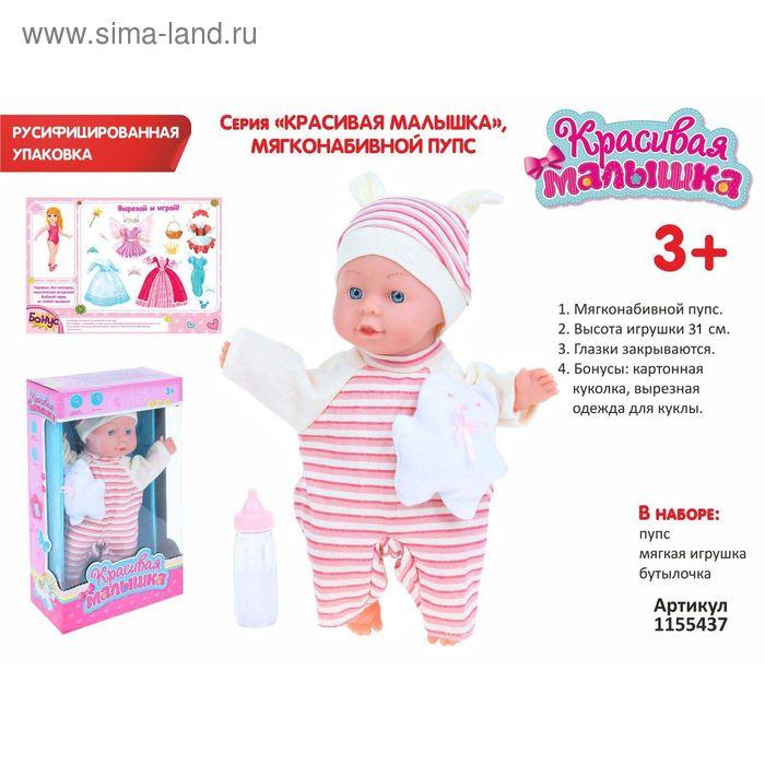 """Пупс мягконабивной """"Любимый малыш"""" с бутылочкой и игрушкой, БОНУС - картонная куколка, вырезная одежда для куклы"""