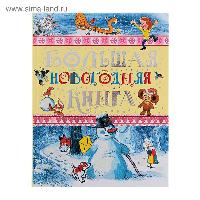 Большая новогодняя книга. Автор: Маршак С.Я., Успенский Э.Н. и др.