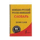 Немецко-русский. Русско-немецкий словарь. 20000 слов