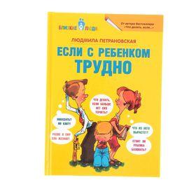 Если с ребенком трудно. Автор: Петрановская Л.В.