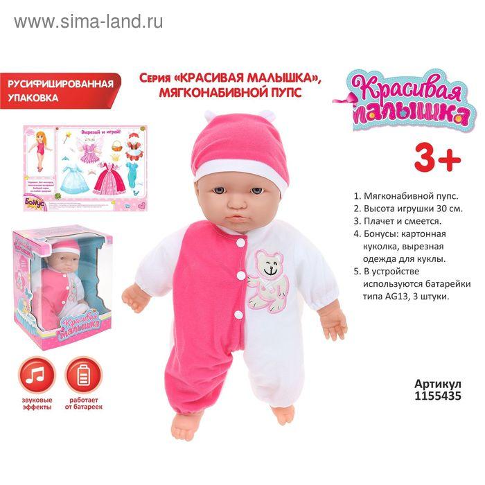 """Пупс мягконабивной """"Мой малыш"""", БОНУС - картонная куколка, вырезная одежда для куклы, МИКС"""