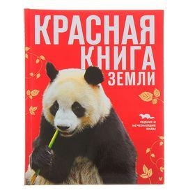 Красная книга Земли (новое оформление). Автор: Скалдина О.В., Слиж Е.А. Ош