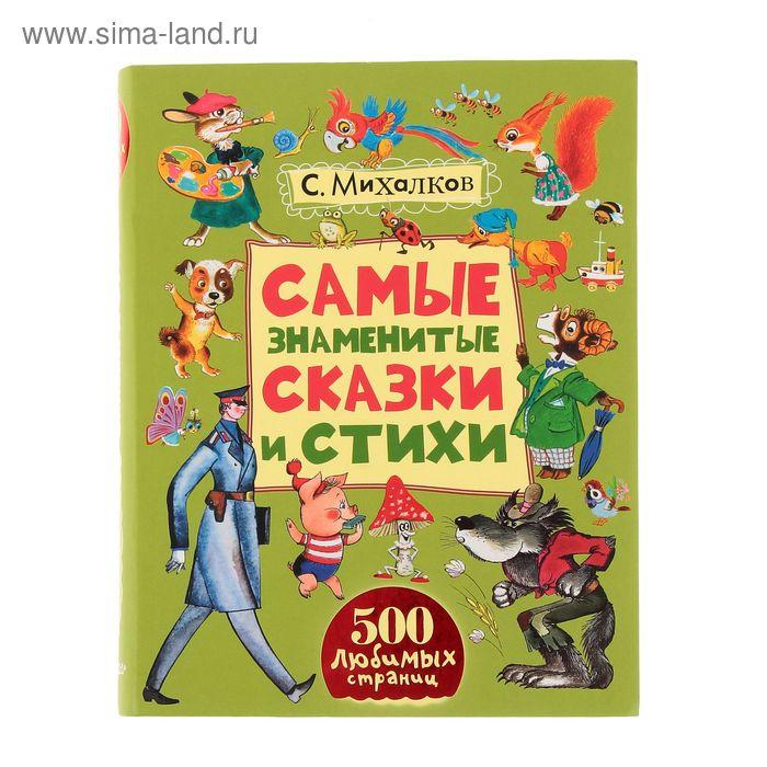 Самые знаменитые сказки и стихи. Автор: Михалков С.В.