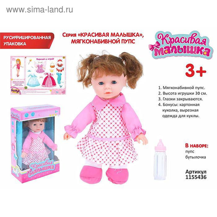 """Пупс мягконабивной """"Любимая малышка"""" с бутылочкой, глазки закрываютя, БОНУС - картонная куколка, вырезная одежда для куклы"""