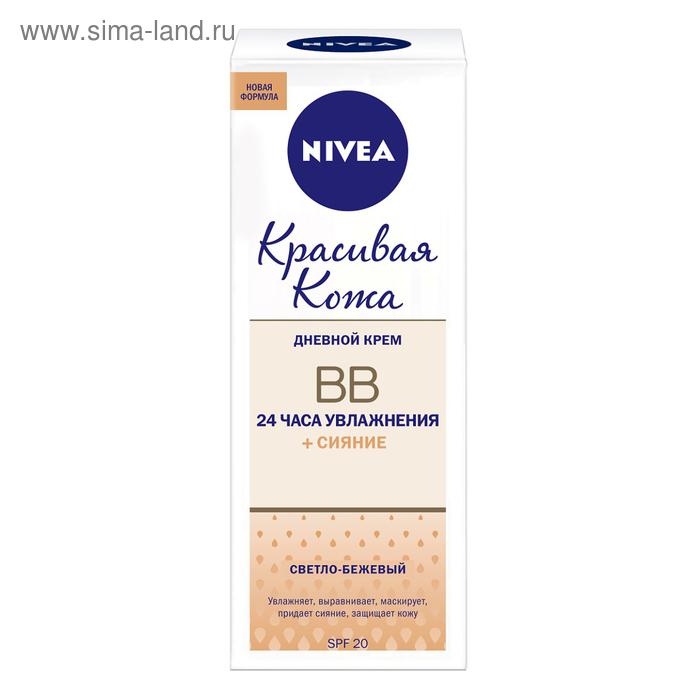 """ВВ-крем Nivea """"Красивая кожа"""", увлажнение и сияние, 50 мл"""