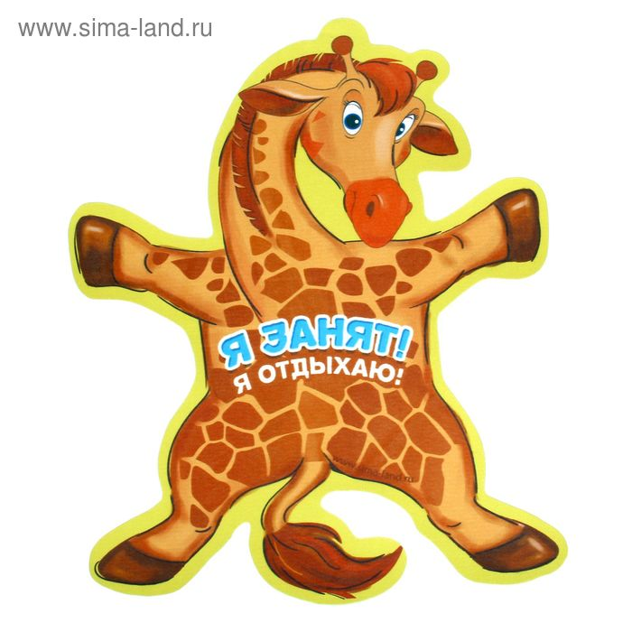 "Коврик ""Жираф"""
