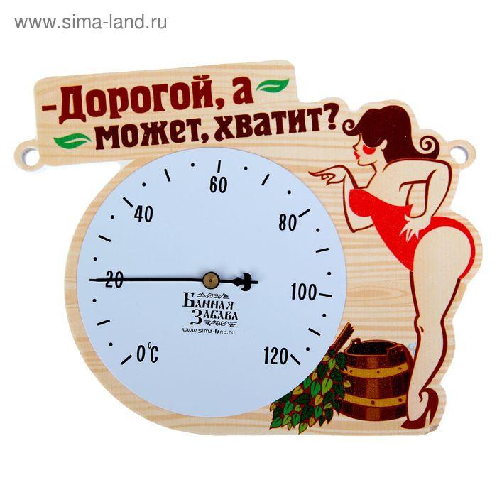 """Термометр банный со стрелкой """"Дорогой, а может хватит?"""""""