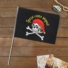 "Флаг пирата ""Гроза семи морей"", 30 х 45 см + флагшток"