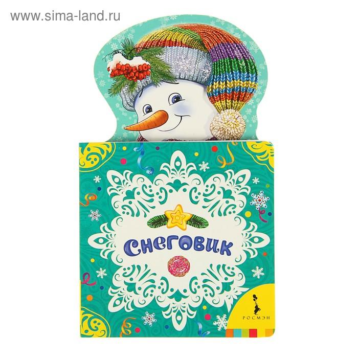 Мои весёлые друзья «Снеговик»