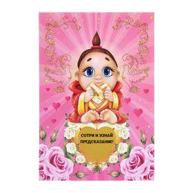 Объёмная открытка-предсказание в конверте 'С днем свадьбы!' 15х21см Ош
