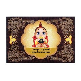 Объёмная открытка-предсказание в конверте 'Для богатства и изобилия' 15х21см Ош