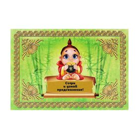 Объёмная открытка-предсказание в конверте 'С пожеланиями богатства и достатка!' 15х21см Ош
