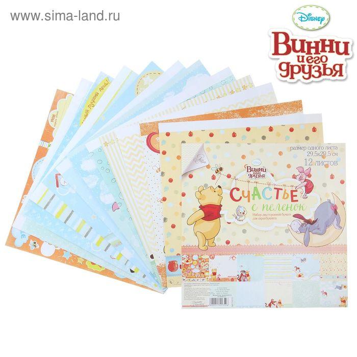 """Набор бумаги для скрапбукинга """"Счастье с пеленок"""", Медвежонок Винни, 12 листов, 29.5 х 29.5 см, 160 г/м2"""