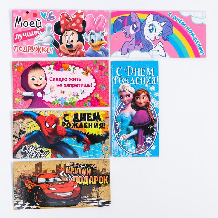 """Открытка-конверт для денег """"С Днем рождения, принцесса!"""": Принцессы"""