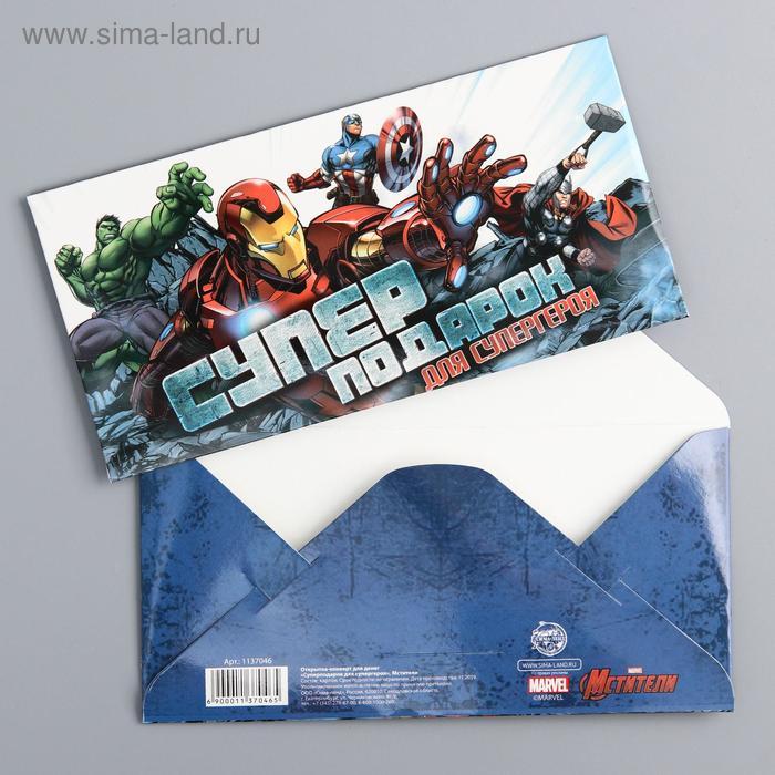 """Конверт для денег """"Для супергероя"""", Команда Мстители"""