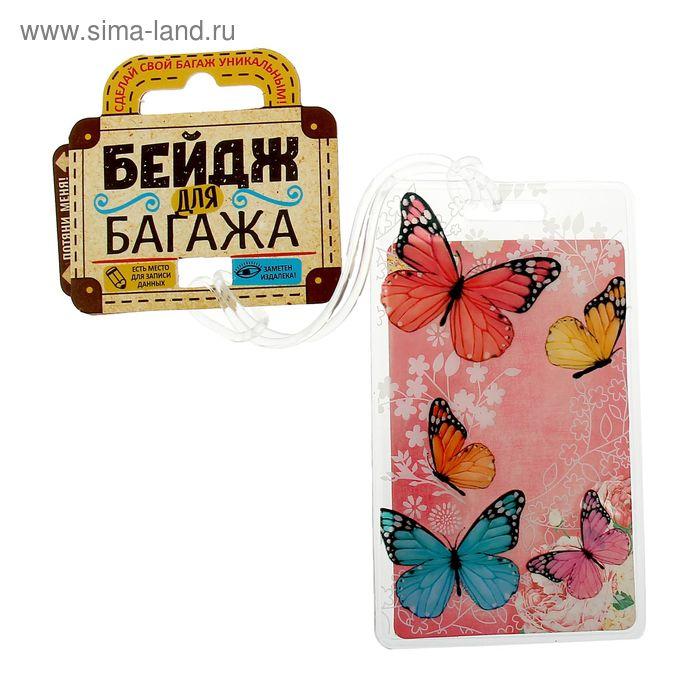 "Бирка на чемодан ""Бабочки"""