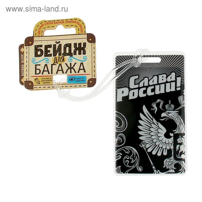 """Бирка на чемодан """"Слава России"""""""