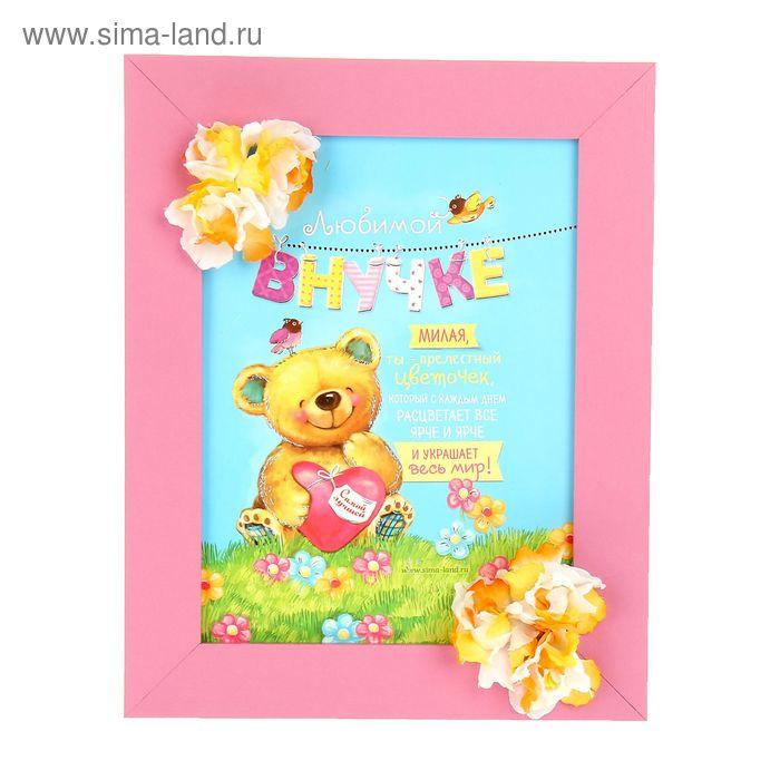 """Декоративное панно """"Любимой внучке"""" с цветами, 15 х 20 см"""