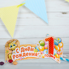 """Украшение на стол """"С Днем Рождения"""" (1 годик)"""