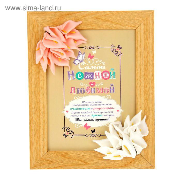 """Декоративное панно """"Самой нежной"""" с цветами, 15 х 20 см"""
