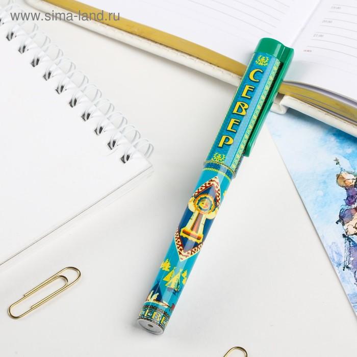 """Ручка сувенирная """"Север"""""""