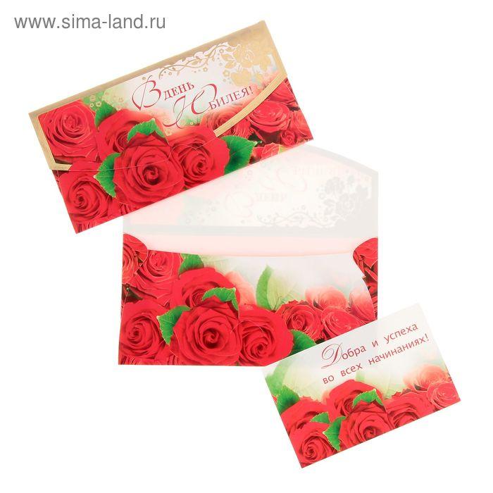 """Конверт для денег """"В День Юбилея!"""", красные розы 8,5х16,5см"""
