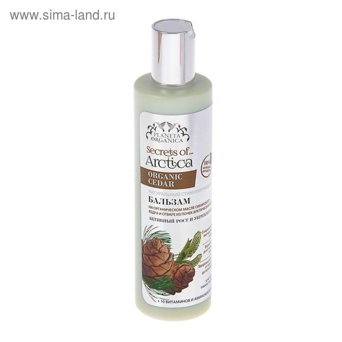 """Бальзам для волос Planeta Organica Secrets of Arctica """"Активный рост и Укрепление"""",  280 мл   122496"""