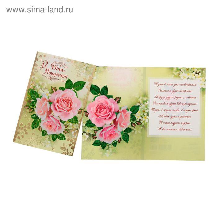 """Открытка """"В День Рождения!"""", средняя, розы 12х18,6см"""