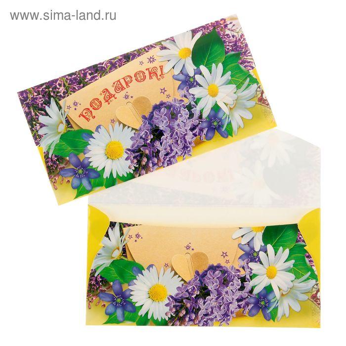 """Конверт для денег """"Подарок!"""", цветы 9,5х18см"""