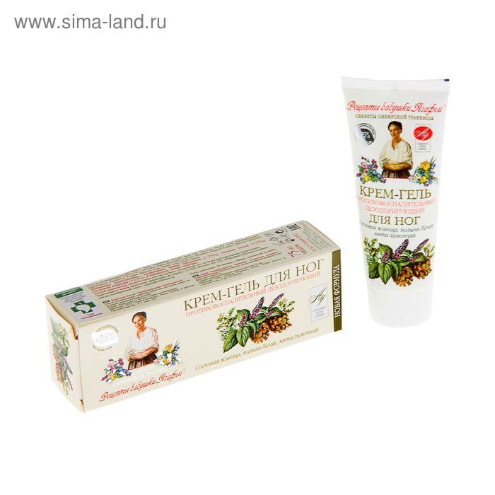 Крем-гель для ног Рецепты бабушки Агафьи, дезодорирующий, 75 мл
