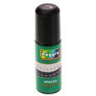 Особоустойчивая краска РАДУГА для изделий из кожи флакон с аппликатором черный 100мл
