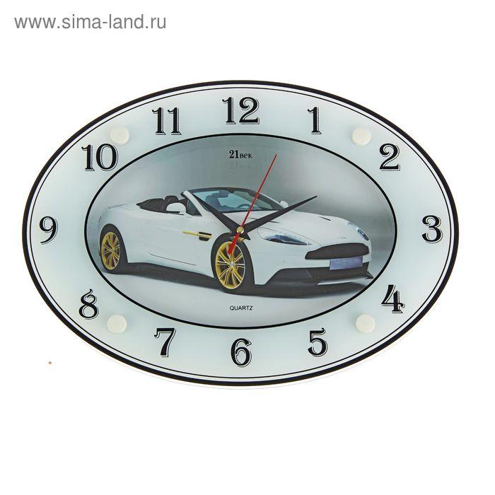 """Часы настенные овальные """"Белый спорткар"""", 24х34 см"""