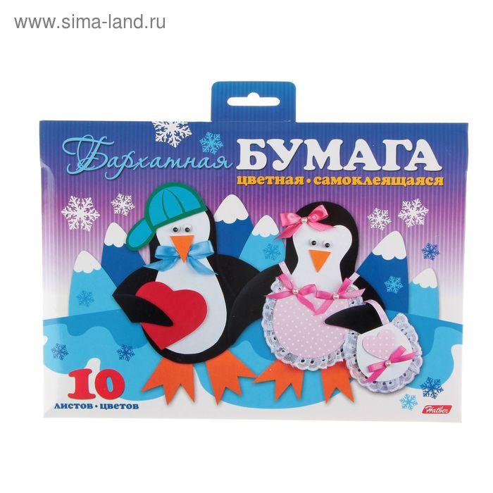 """Бумага цветная бархатная самоклеящаяся А5, 10 листов, 10 цветов """"Пингвины"""" в папке, европодвес"""