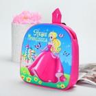 "Детский рюкзак ""Наша принцесса"" + 3D картинка, 24 х 26 см"