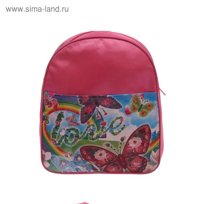 """Рюкзак детский """"Бабочки"""", 1 отдел, 1 наружный карман, цвет розовый"""