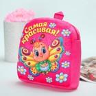 """Детский рюкзак """"Самая красивая"""", 24 х 26 см"""