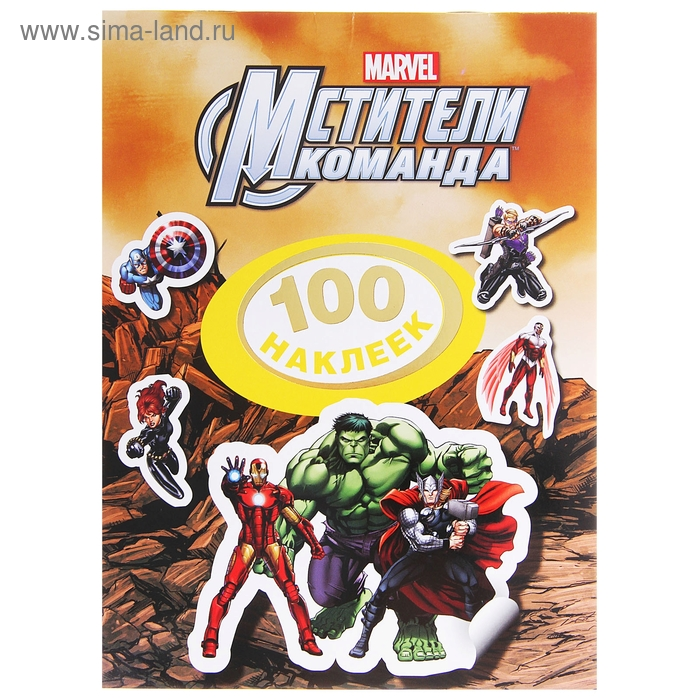 100 наклеек «Мстители»