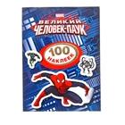 100 наклеек «Человек Паук»