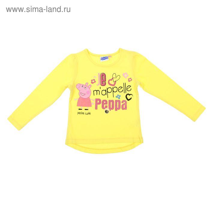 """Фуфайка с длинным рукавом для девочки """"Свинка Пеппа"""", рост 122 см (64), цвет жёлтый"""